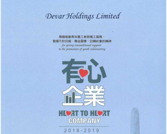 Devar is a member of Heart to Heart